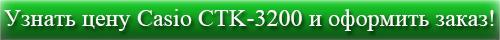 Узнать цену Casio CTK-3200 и оформить заказ!